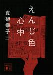 えんじ色心中-電子書籍