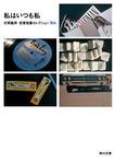 私はいつも私 片岡義男恋愛短篇セレクション 別れ-電子書籍