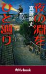 夜の淵をひと廻り (角川ebook)-電子書籍