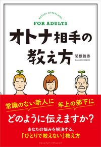 オトナ相手の教え方-電子書籍