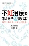 不妊治療を考えたら読む本 科学でわかる「妊娠への近道」-電子書籍
