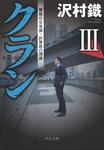 クランIII 警視庁公安部・区界浩の深謀-電子書籍