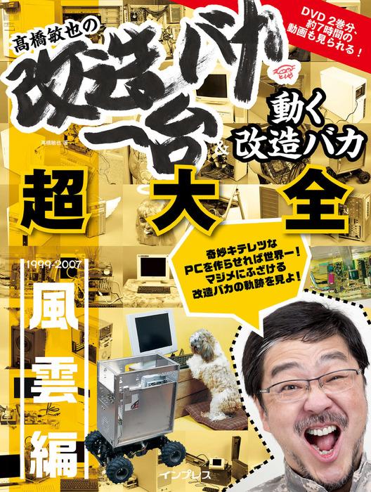 髙橋敏也の改造バカ一台&動く改造バカ超大全 風雲編-電子書籍-拡大画像
