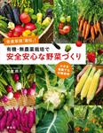 有機・無農薬栽培で安全安心な野菜づくり 佐倉教授「直伝」! 小さな菜園でも収穫倍増-電子書籍
