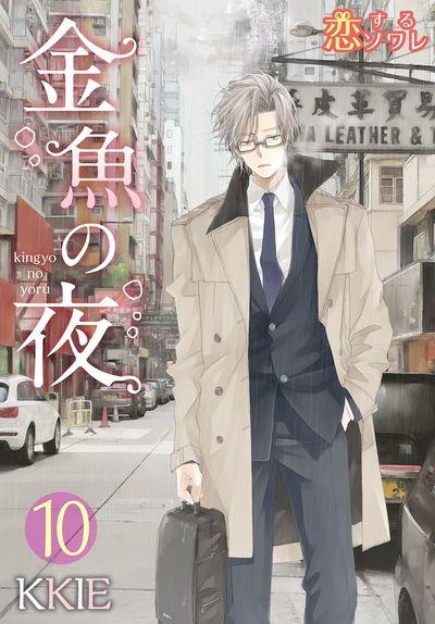 金魚の夜(フルカラー) 10-電子書籍