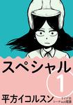 スペシャル (分冊版)(1)-電子書籍