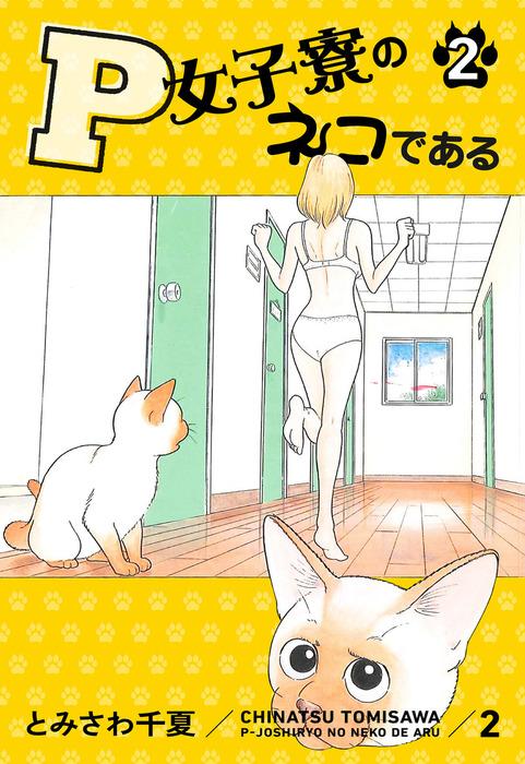 P女子寮のネコである 2-電子書籍-拡大画像