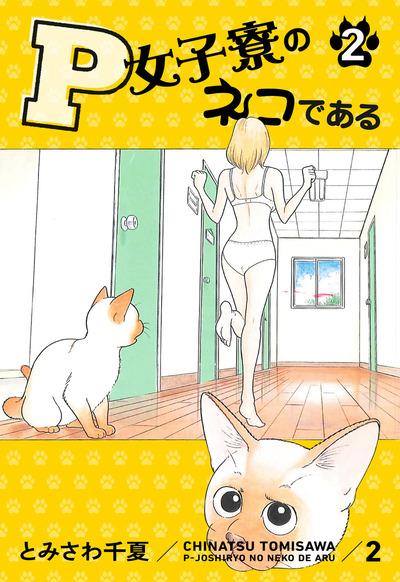 P女子寮のネコである 2-電子書籍