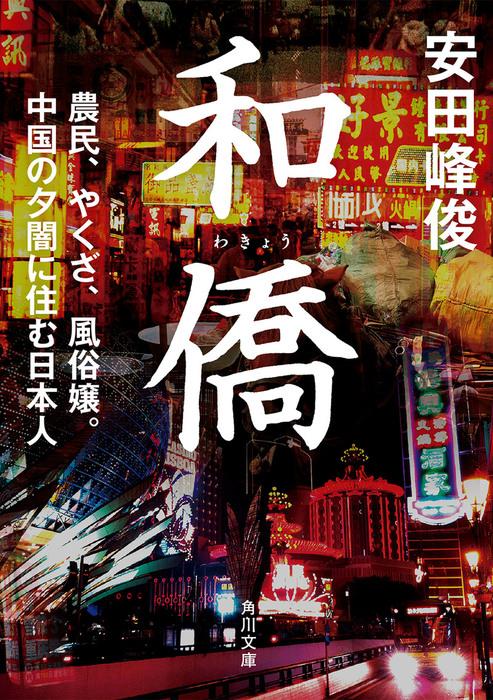 和僑 農民、やくざ、風俗嬢。中国の夕闇に住む日本人拡大写真