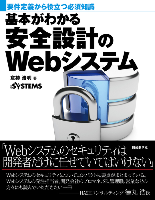 基本がわかる安全設計のWebシステム(日経BP Next ICT選書)-電子書籍-拡大画像