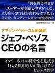 アマゾン・ドット・コム創始者 ジェフ・ベゾスの名言-電子書籍