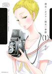 彼女とカメラと彼女の季節(1)-電子書籍