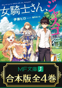 【合本版】女騎士さん、ジャスコ行こうよ 全4巻