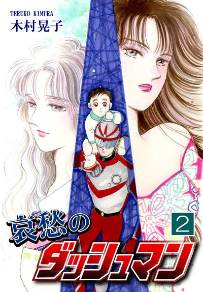 哀愁のダッシュマン(2)-電子書籍