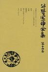 谷崎潤一郎全集〈第14巻〉-電子書籍