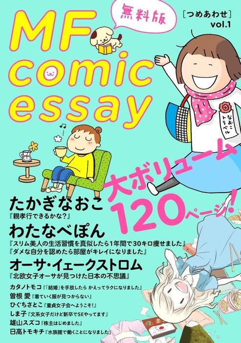 MF comicessay つめあわせ【無料版】 vol.1拡大写真