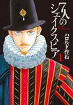 7人のシェイクスピア(1)-電子書籍
