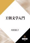 王朝文学入門-電子書籍