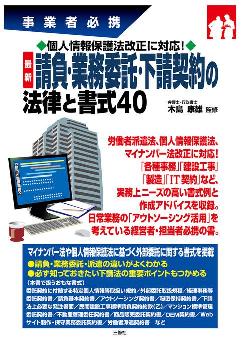個人情報保護法改正に対応! 最新 請負・業務委託・下請契約の法律と書式40拡大写真