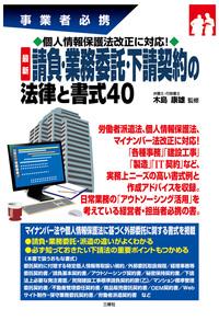 個人情報保護法改正に対応! 最新 請負・業務委託・下請契約の法律と書式40-電子書籍