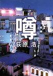 噂-電子書籍