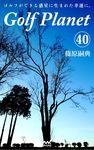 ゴルフプラネット 第40巻 四六時中ゴルフを考えてしまう人のために-電子書籍