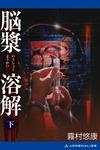 副作用解析医・古閑志保梨(4) 脳漿溶解(下)-電子書籍