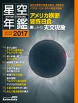 1年間の星空と天文現象を解説 ASTROGUIDE 星空年鑑 2017-電子書籍