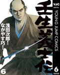 壬生義士伝 6-電子書籍