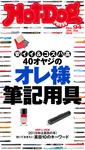 Hot-Dog PRESS (ホットドッグプレス) no.94 40オヤジのオレ様筆記用具 安イイ&コスパ高-電子書籍