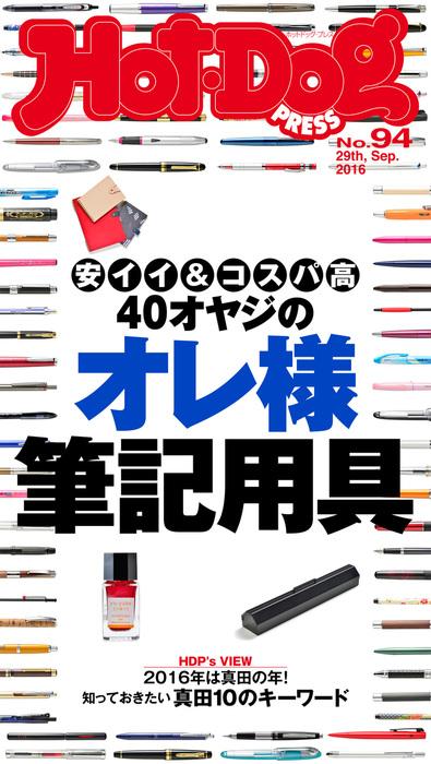 Hot-Dog PRESS (ホットドッグプレス) no.94 40オヤジのオレ様筆記用具 安イイ&コスパ高拡大写真