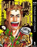 阿呆鳥の唄 1-電子書籍