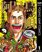 阿呆鳥の唄(ヤングジャンプコミックスDIGITAL)