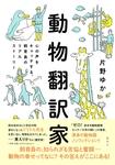 【カラー版】動物翻訳家 心の声をキャッチする、飼育員のリアルストーリー-電子書籍