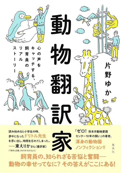 【カラー版】動物翻訳家 心の声をキャッチする、飼育員のリアルストーリー拡大写真