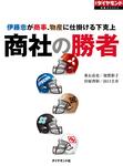商社の勝者 伊藤忠が商事、物産に仕掛ける下克上-電子書籍