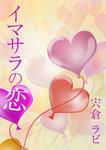 イマサラの恋-電子書籍