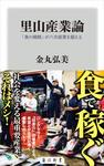 里山産業論 「食の戦略」が六次産業を超える-電子書籍