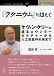 『テクニウム』を超えて――ケヴィン・ケリーの語るカウンターカルチャーから人工知能の未来まで-電子書籍