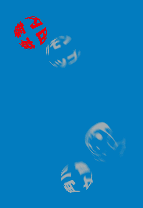 カモンレツゴー-電子書籍-拡大画像