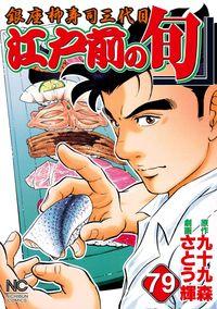 江戸前の旬 79-電子書籍