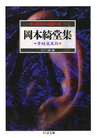 岡本綺堂集 青蛙堂鬼談 ――怪奇探偵小説傑作選1