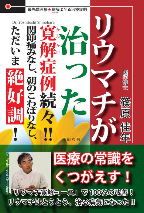 リウマチが治った 寛解症例続々!!-電子書籍-拡大画像