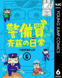 警備員斉藤の日常 6