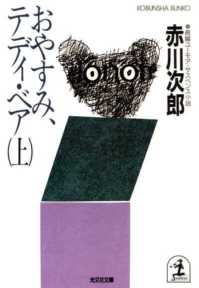 おやすみ、テディ・ベア(上)-電子書籍
