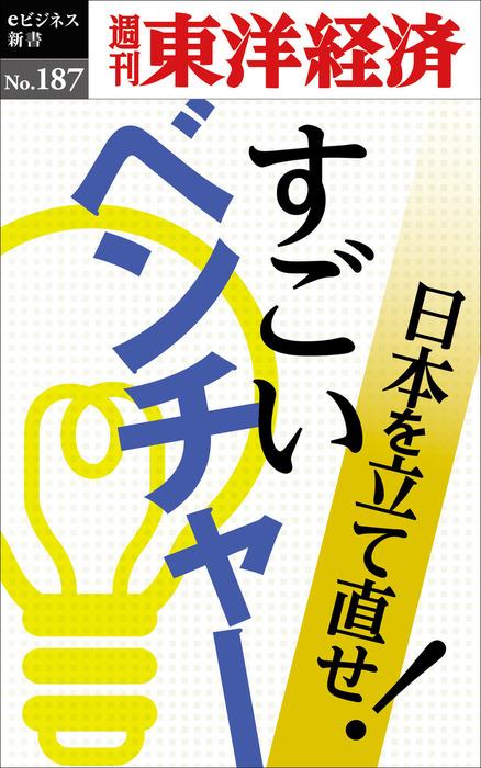 すごいベンチャー―週刊東洋経済eビジネス新書No.187-電子書籍-拡大画像