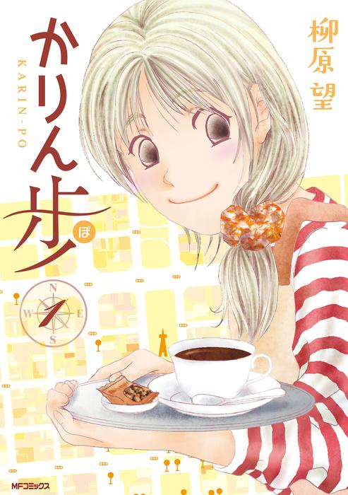 かりん歩 1-電子書籍-拡大画像