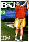 B・J ボビィになりたかった男 10-電子書籍