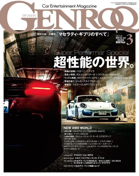 GENROQ 2014年3月号拡大写真