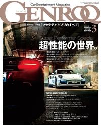 GENROQ 2014年3月号